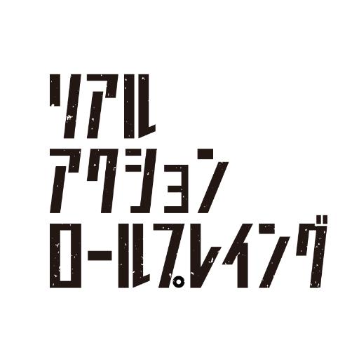 【リアルロープレ】シンデレラガールズ第3弾#リモP / #テイルズアニパ 開催決定!