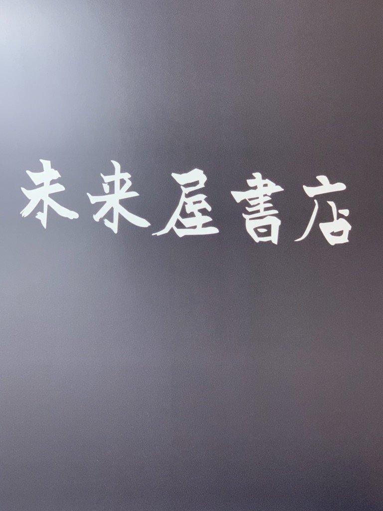 未来屋書店 平野駅前店