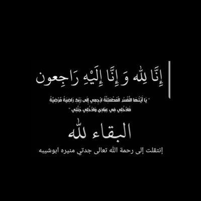 اللهم ارحم جدتي 9adga Z Twitter
