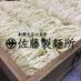 佐藤製麺所 長崎市銭座町の老舗製麺所