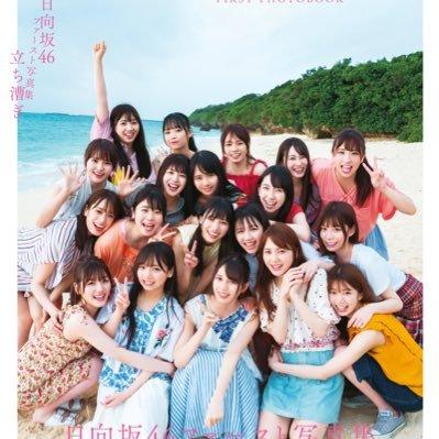 日向坂46 1st写真集『立ち漕ぎ』【公式】