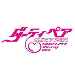 アニメ ダーティペア Complete Blu Ray Box 公式 Dirtypair Twitter