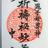 異次元世界を知覚/天眼神社