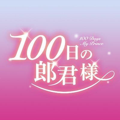 ドラマ「100日の郎君様」公式 @roukunsama_PR