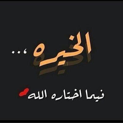 سبحان الله العظيم .'s Twitter Profile Picture