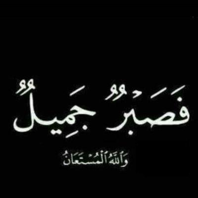 فصبر جميل والله المستعان مزخرفه