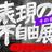 「表現の不自由展・その後」の再開をもとめる愛知県民の会