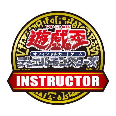 【公式】遊戯王OCGインストラクター