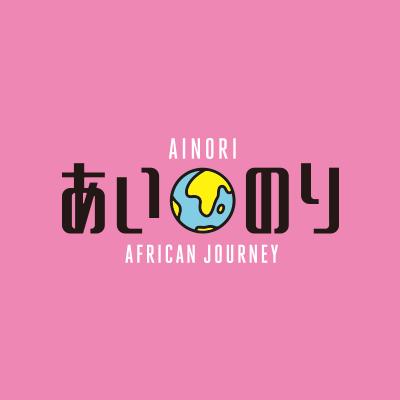 あいのり African Journey (@AinoriJP) | Twitter