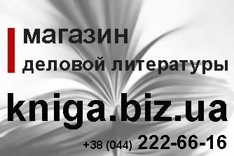 @Kniga_biz_ua