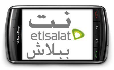 خدمة نت مجاني اتصالات :حصري علي منتدي شباب اليوم (جروب مسرح مصر )