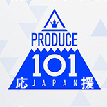 @produce101_jpn