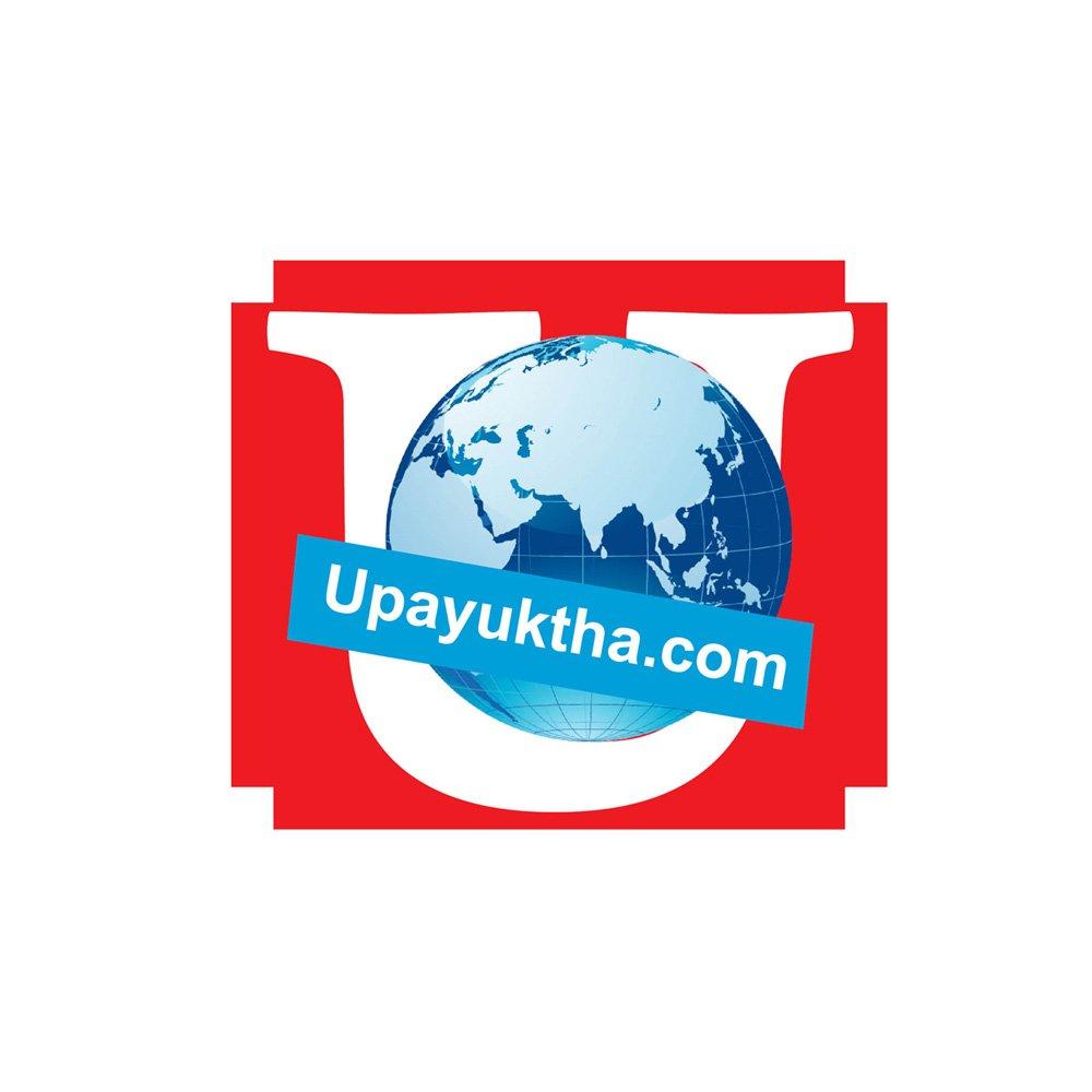 Upayuktha News