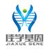 佳学基因:基因解码指导基因检测,阻断遗传病:4001601189
