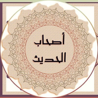 Ashab al-Hadith
