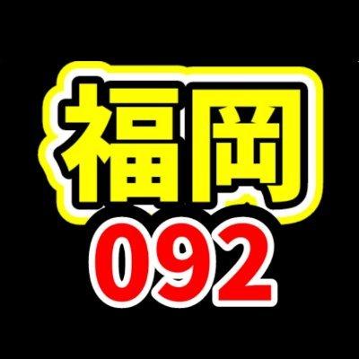 福岡 ツイッター☆相互フォロー