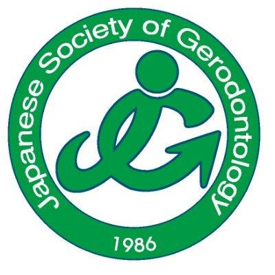日本老年歯科医学会(公式)/ Japanese Society of Gerodontology ...