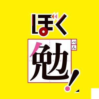 ぼくたちは勉強ができない!公式 @bokuben_anime