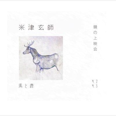 馬と鹿 / 鏡の上映会 (@kagami_jyoeikai) | Twitter