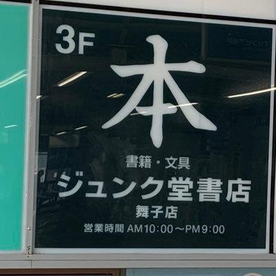 @junkudo_maiko