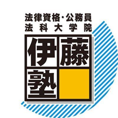 司法 伊藤 書士 塾 伊藤 みゆき