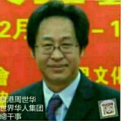 京港周世华-科教文卫旅媒经济合作🇭🇰🇲🇴🇨🇳🇺🇸🇪🇺🇯🇵🇨🇦🇦🇺