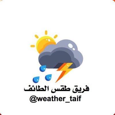 فريق طقس الطائف Weather Taif Twitter