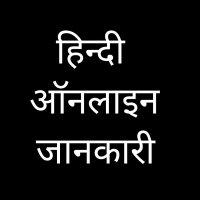 हिन्दी ऑनलाइन जानकारी