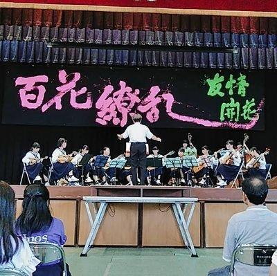 海田 高校