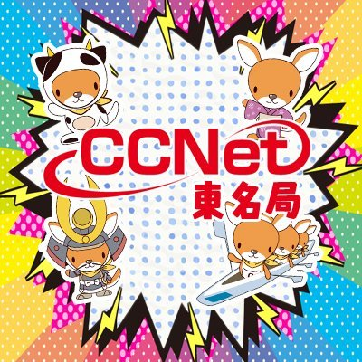CCNet東名局【公式】番組情報
