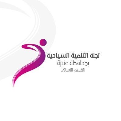 لجنة التنمية السياحية بعنيزة القسم النسائي Womenofunaizah Twitter