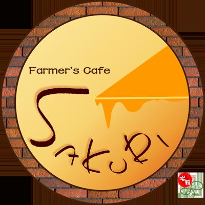 Farmer's Cafe SAKURI(咲莉)