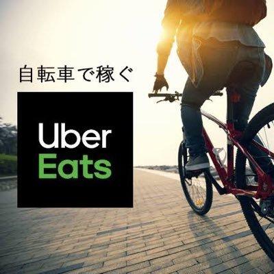 Uber Eats クーポン紹介【期間限定】