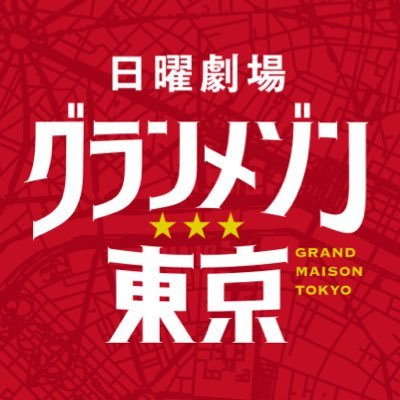 エリーゼ 東京 グラン メゾン
