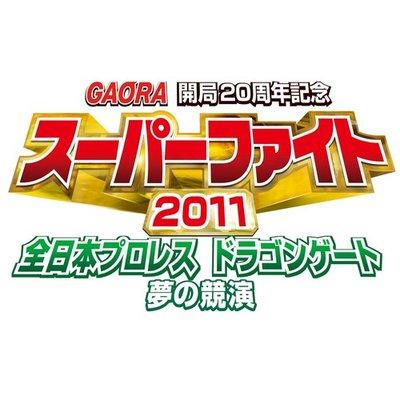 GAORAスーパーファイト2011 (@ga...