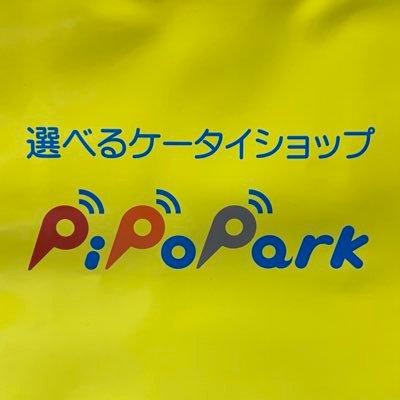 ピポパーク池袋東口店【激安携帯ショップ】