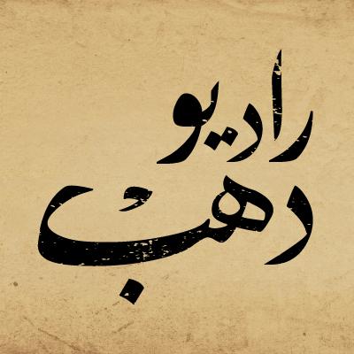 @RadioDahab