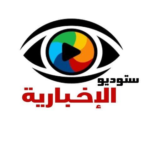ستوديو الإخبارية 🇰🇼