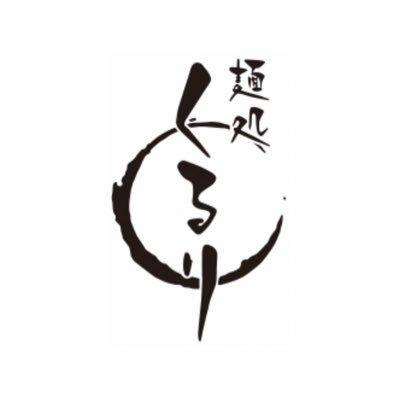 岡山 ラーメン ヒカキン 中華そば 一の富士