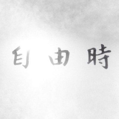 Tsu Iu