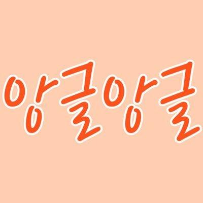 앙글앙글 [대리, 매크로, 직링]