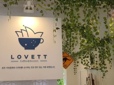 Lovett Coffee (로벳커피)