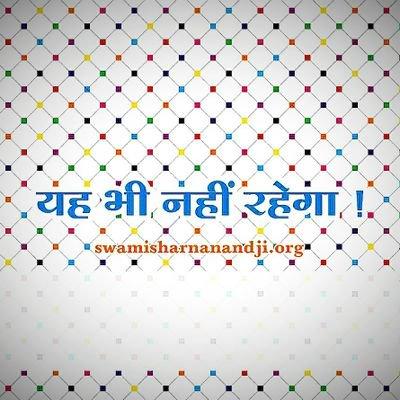 Swami Sharnanandji