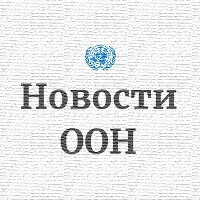 Служба новостей ООН (@UN_News_RU)