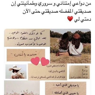 صديقتي For My Friend22 Twitter