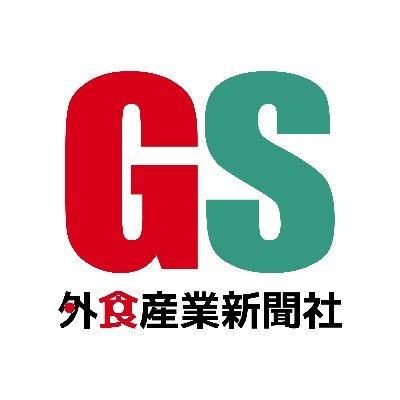 外食産業新聞社【公式】
