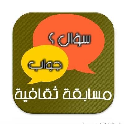 ثقافــة عامــة On Twitter سـؤال من أحفاد نوح عليه السلام إليه تنسب العرب