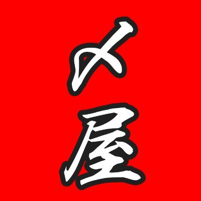 〆屋~山口市湯田温泉~ (@GO_youtube_) | Twitter