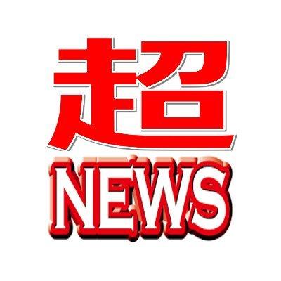 超ニュース報道局【話題の時事NEWS】 (@ChoNewsHDK) | Twitter
