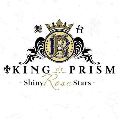 舞台「KING OF PRISM -Shiny Rose Stars-」公式 @kinpri_stage